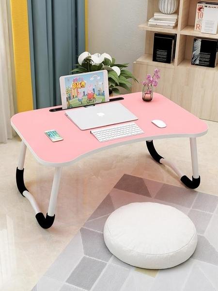 筆記本電腦桌床上可摺疊懶人小桌子做桌寢室用學生宿舍神器書桌 ATF 全館鉅惠