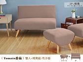 【班尼斯國際名床】~日本熱賣‧Tomato聖女番茄【雙人+椅凳】布沙發/復刻經典沙發