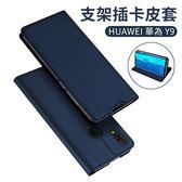 HUAWEI 華為 Y9 手機皮套 插卡 支架 磁吸 商務 保護套 防摔 翻蓋皮套 手機殼 DUX DUCIS