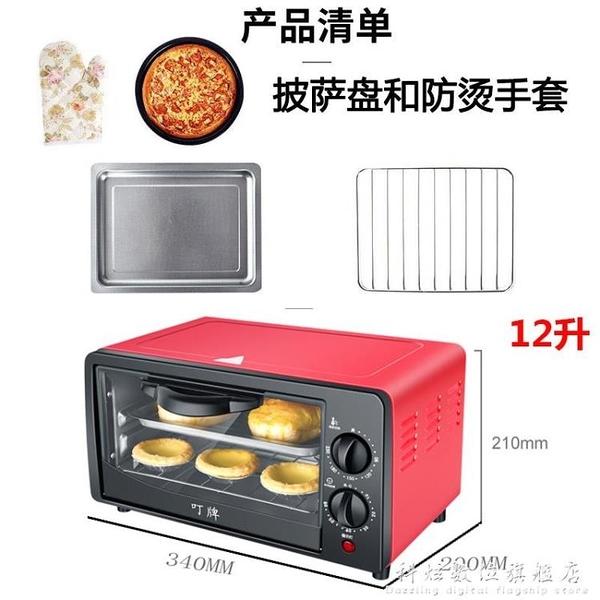 220V電烤箱家用烘焙小型烤箱多功能全自動蛋糕迷大容量面包12l升家庭 科炫數位
