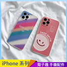 彩虹笑臉 iPhone 12 mini iPhone 12 11 pro Max 手機殼 側邊印圖 直邊液態 保護鏡頭 全包邊軟殼 防摔殼