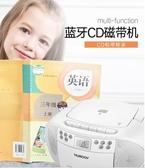 CD機英語錄音機光盤磁帶cd一體播放機藍芽CD復讀機收錄機磁帶機器 快速出貨