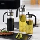 德國創意家用玻璃油瓶防漏油壺家用調味料醬大油瓶小醋壺自動開合 全館鉅惠