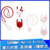 GARMMA Hello Kitty 長掛繩 掛繩 手機 吊飾 識別證 吊繩 KT