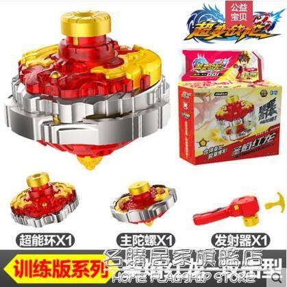 三寶超變戰陀陀螺玩具兒童拉線旋轉合體三星圣焰紅龍新款魔幻男孩 名購居家