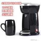 熱銷 美式單杯咖啡機家用全自動迷你便攜煮咖啡泡茶 110V美規 露露日記