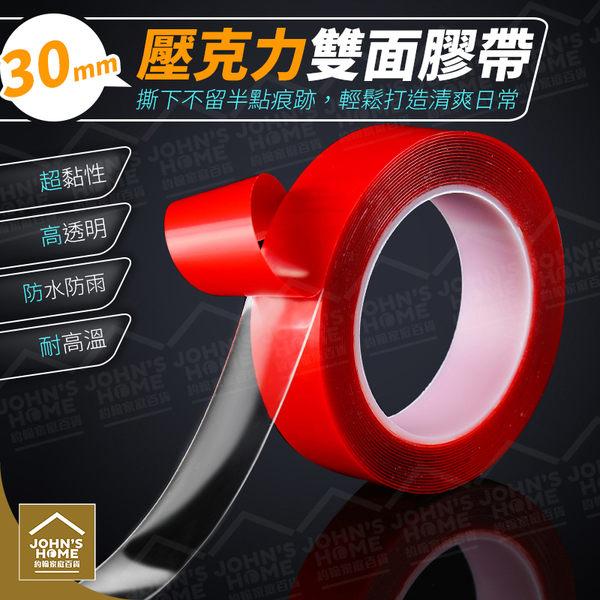 約翰家庭百貨》【WA199】30mm捲狀壓克力透明雙面膠帶 防水無痕貼 超黏性膠條 無殘膠