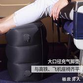 充氣腳墊 長途旅行必備充氣腳墊飛機睡覺神器便攜腳凳辦公室坐車墊腳放腳 LN6334 【極致男人】