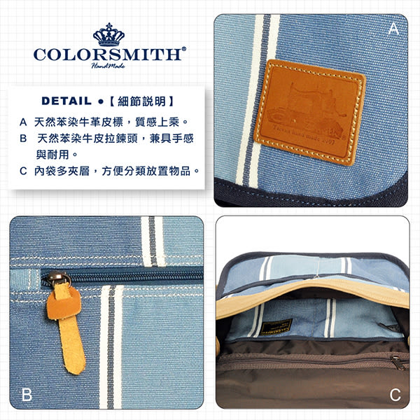 【COLORSMITH】OR・經典郵差包-藍色直條紋・OR1339-BS