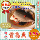 FA12【枸杞の首烏魚】可素食►夠量味濃►4人鍋