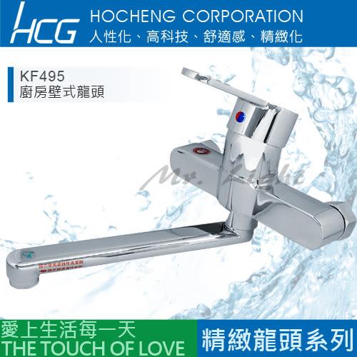【有燈氏】和成 HCG 廚房 壁式 龍頭 省水 牆壁 檯面 流理臺【KF495】