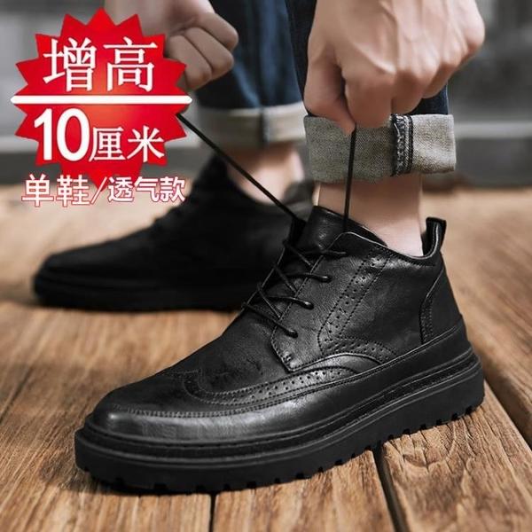 內增高男鞋 夏季男鞋增高鞋男10cm8cm6cm韓版潮流百搭男士內增高皮面休閒皮鞋