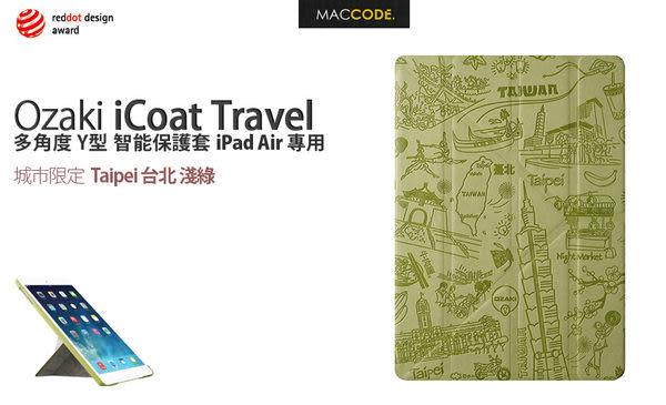 Ozaki iCoat Travel 多角度Y型 智能保護套 城市系列 台北 淺綠 iPad 5 (2017) / iPad Air 專用