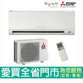三菱1級MSY-GE25NA~A8600超靜變頻_含貨送到府+基本安裝【愛買】