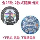 DISCEEZ 同行飛碟 室內飛盤 S2-6 2件套組 (22款式隨機出貨)
