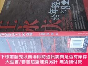 二手書博民逛書店罕見王永慶給年輕人的8堂課Y194791 郭泰 工人出版社 ISBN:9787500837640 出版2007