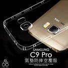 防摔殼 三星 C9 Pro 手機殼 空壓殼 透明殼 氣墊殼 軟殼 果凍套 保護套