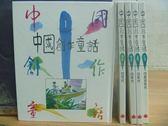 【書寶二手書T7/兒童文學_RGX】中國創作童話_1~5冊合售_20年代等