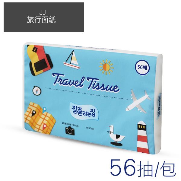 韓國 JJ 旅行面紙 56抽/包 隨身包 隨身面紙【YES 美妝】