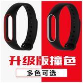 小米手環2腕帶運動智慧男女二代硅膠替換帶錶帶  遇見生活