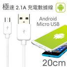 【marsfun火星樂】極速 2.1A 充電數據線20cm/傳輸線/充電線/快充線/安卓/Android Micro USB/Samsung/Sony/HTC