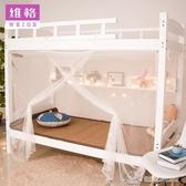 蚊帳大學生蚊帳宿舍寢室上鋪下鋪0.9m單人床1.2上下床1.5m1.8米防 微愛家居YYS