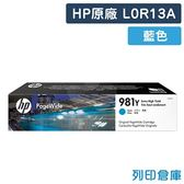 原廠墨水匣 HP 藍色超高容量 NO.981Y/L0R13A/ 適用 HP Color PageWide Enterprise MFP 586dn/MFP 586f/Flow MFP 586z