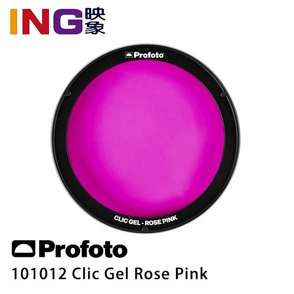 【映象攝影】Profoto Clic Gel Rose Pink 磁吸式 濾色片 101012 公司貨 C1 Plus A10