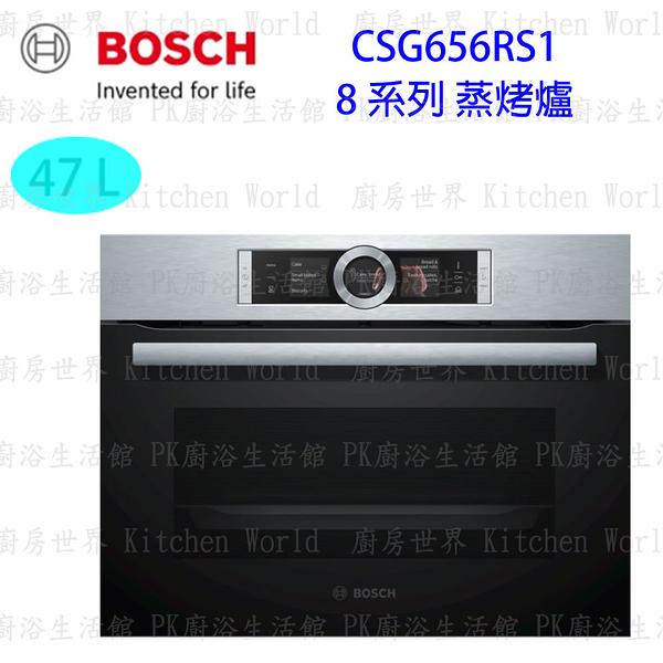 【PK廚浴生活館】 高雄 BOSCH 博世 CSG656RS1 8系列 NO_VALUE 蒸烤爐 實體店面 可刷卡