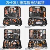 工具箱久克家用套裝組合多功能維修工具組套電?五金德國 NMS快意購物網