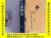 二手書博民逛書店罕見(日本原版)激鬥七番勝負Y48340 日本棋院