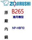 【原廠公司貨】象印 B265 6人份電子鍋內鍋(原裝內鍋黑金剛)。可用機型:NP-HBF10