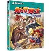 X萬獸探險隊Ⅱ:(10)利爪勇士  貂熊VS蜜獾(附學習單)