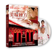 【停看聽音響唱片】【DVD】美味秘方