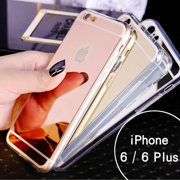【00416】 [Apple iPhone 6 6S 4.7 / Plus (5.5)] 自拍鏡面電鍍TPU軟殼 鏡子手機殼