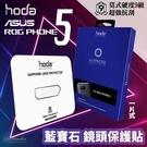 hoda 藍寶石 鏡頭保護貼 鏡頭貼 保護貼 ASUS ROG Phone5 ZS673KS