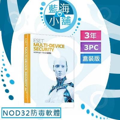 2016年版全新上市ESET網路安全多平台三年三台版(Multi-Device)