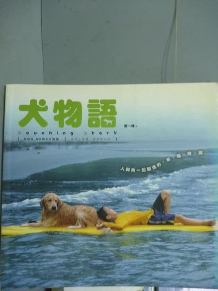 【書寶二手書T8/寵物_QFA】犬物語 Touching Story_甯一瑋