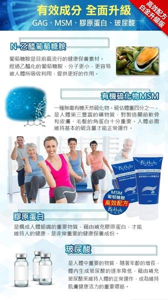 葡萄糖胺MSM關護乳膏-白金升級版(50ML/瓶)*3瓶