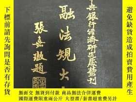 二手書博民逛書店民國36年九月初版中央銀行經濟研究所叢刊罕見《金融法規大全》一冊