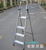 家用戶外梯子折疊梯人字梯鋁合金梯子鋼鋁梯四步梯FF1111 【衣好月圓】