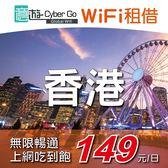 【意遊 WiFi 租借】香港 旅遊租借服務 4G吃到飽 無限流 一日149元