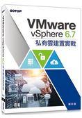 VMware vSphere 6.7私有雲建置實戰