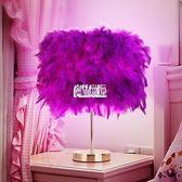 羽毛台燈臥室床頭燈簡約現代浪漫創意歐式公主婚房暖光溫馨床頭燈