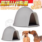 【培菓平價寵物網】美國Petmate》寶貝寵物狗狗可愛造型圓頂狗屋II代7kg/籠