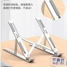 筆記本電腦支架鋁合金桌面增高托架散熱器頸...