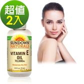 《Sundown日落恩賜》維他命E凝膠全效護膚油(75ml/瓶)2入組