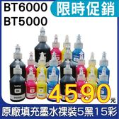 【原廠裸裝墨水/四色五組】Brother BT6000+BT5000 適用T300/T500W/T700W/T800W