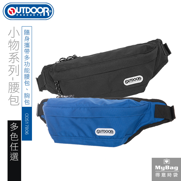 OUTDOOR 腰包 小物系列 隨身小包 霹靂腰包 側背包 ODS17B06 得意時袋