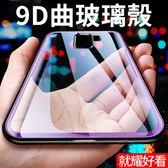 鋼化玻璃殼 三星 Galaxy Note9 手機殼 矽膠軟邊 超薄 裸背軟殼 保護套 全包邊 防摔 保護殼 樂晶系列